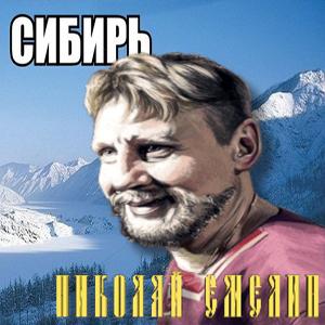 Николай Емелин - Селянин - 2013